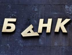 «Телекоммерц Банк» пополнил список кредитных организаций с отозванными лицензиями