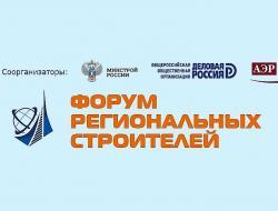 Через десять дней состоится ежегодный Форум региональных строителей