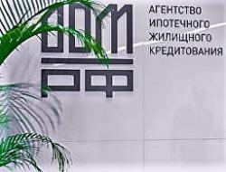 ДОМ.РФ направит в бюджет более 9 миллиардов рублей чистой прибыли по итогам 2017 года
