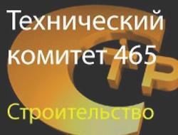 Эксперты ТК 465 «Строительство» подготовят предложения по терминам «устойчивого развития» в важнейшей отрасли России