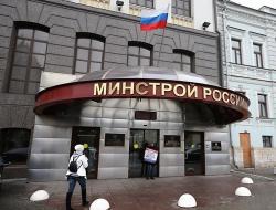 Минстрой России готовится к переговорам о займе порядка 17-ти миллиардов рублей