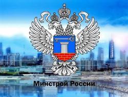Минстрой России разработал методику определения сметной стоимости объектов, расположенных за рубежом