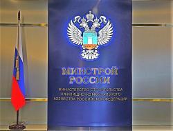 Минстрой России решил поменять порядок разработки СТУ