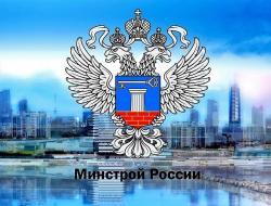 Минстрой России решил расширить свои полномочия