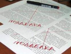 Потерявший контроль за СРО «СПС» Василий Мурашкин рискует лишиться статуса члена Совета НОСТРОЙ из-за поддельных протоколов?