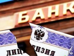 Севастопольский Банк «ВВБ» пополнил список кредитных организаций с отозванными лицензиями
