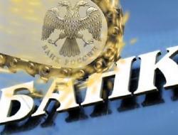 В «Промсвязьбанке» и «Бинбанке» вводят меры по предупреждению банкротства, а «Солидарность» осталась без лицензии