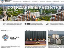 В то время, как НОСТРОЙ страдает информзакрытостью, сайт Минстроя России занял второе место в рейтинге информационной открытости