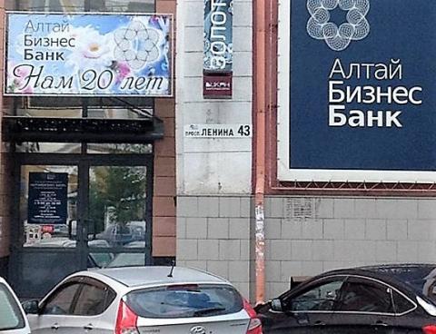 «АлтайБизнес-Банк» приказывает другим кредитным организациям жить долго…
