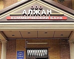 Банк «Алжан» приказывает оставшимся кредитным организациям жить долго…