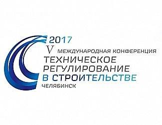 Хамит Мавлияров: V Международная конференция «Техническое регулирование в строительстве» пройдёт в Челябинске