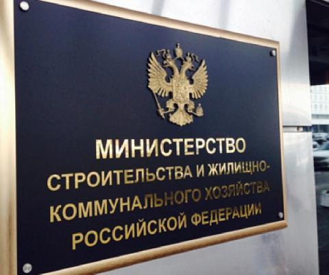 Минстрой России разработал критерии определения застройщика для достройки проблемных объектов