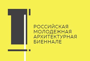 Первая Российская молодёжная архитектурная биеннале откроется в Казани на этой неделе