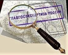 Главгосэкспертиза России запустила обновлённые сервисы взаимодействия с заявителем