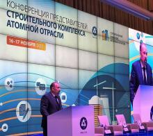Михаил Мень: Минстрой и «Росатом» активно работают над актуализацией отраслевых сметных нормативов