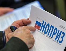 ОКК при столичном координаторе НОПРИЗ встала на защиту двух СРО