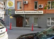 Вот и «Русский Национальный Банк» приказывает своим коллегам жить долго…