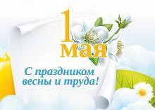 ЗаНоСтрой.РФ поздравляет всех своих читателей с Первомаем – Днём весны и труда!