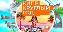 Незабываемое путешествие на Кипр