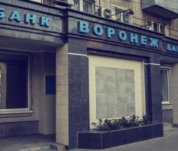 «Банк Воронеж» пополнил список кредитных организаций с отозванными лицензиями