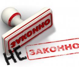 Стандарты деятельности СРО, как документы, обязательные к исполнению, – незаконны!